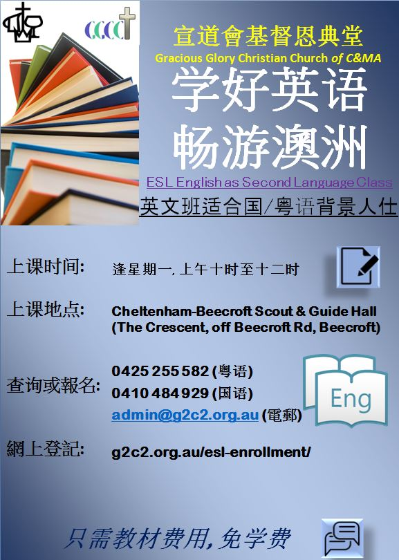 ESL General flyer1.JPG